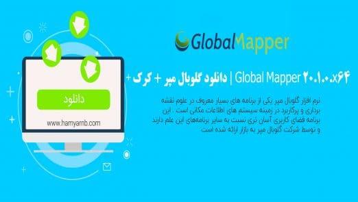 دانلود گلوبال مپر + کرک