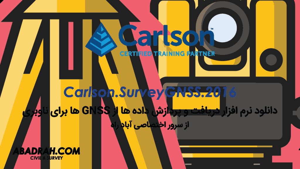 دانلود نرم افزار Carlson SurveyGNSS