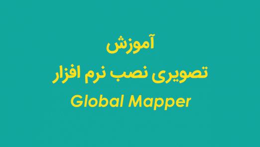 install_global_maper