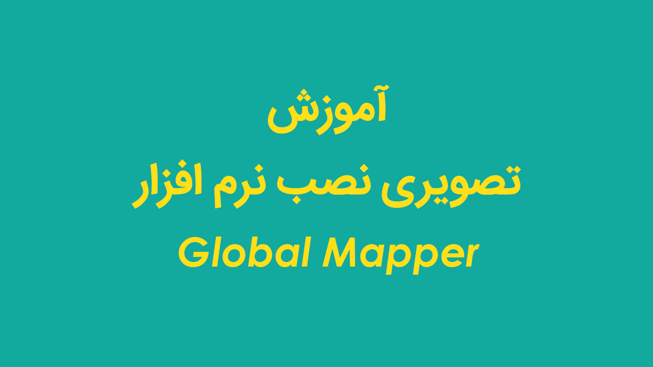 آموزش نصب گلوبال مپر Global mapper