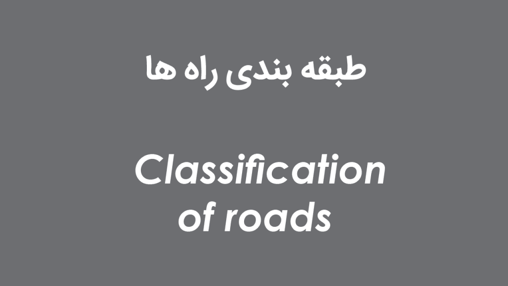 طبقه بندی راه ها بر اساس نشریه 415