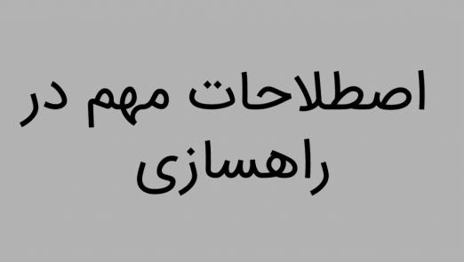 estelah-rahsazi-1024×589