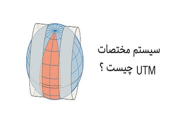 نقشه یو تی ام (UTM) چیست؟ و چه کاربردی دارد