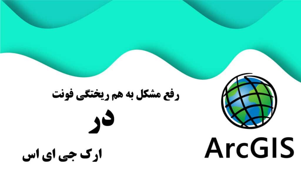 بهم ریختگی فونت های فارسی در ArcGIS
