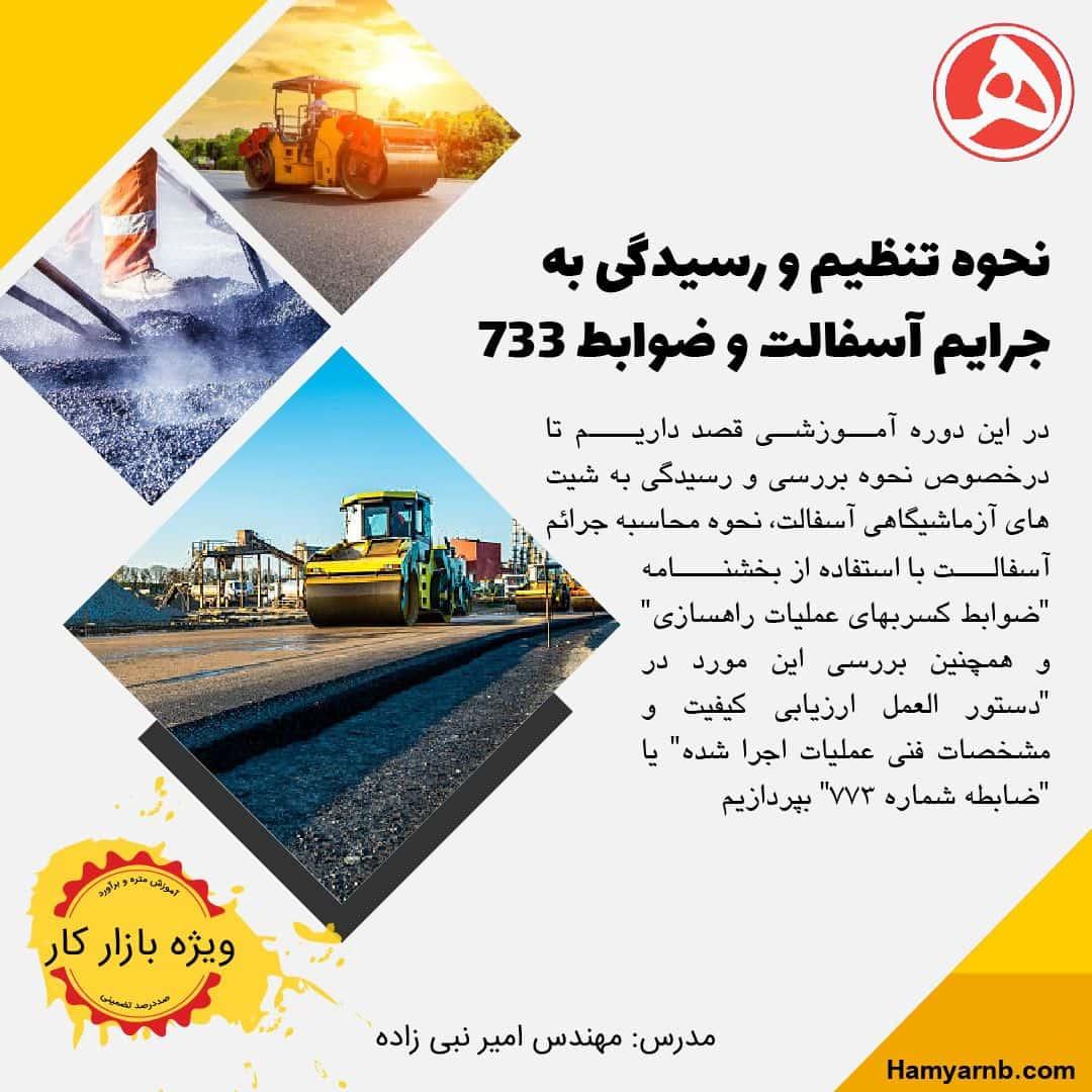 تنظیم و رسیدگی به جرایم آسفالت و ضابطه 773