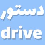 دستور drive در civil 3D