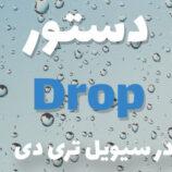 دستور drop