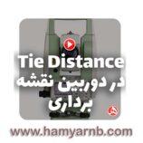 برنامه تای دیستنس tie distance